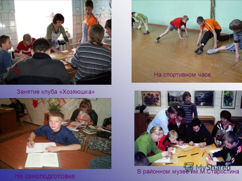 Занятие клуба «Хозяюшка» На спортивном часе В районном музее им.М.Старостина На самоподготовке