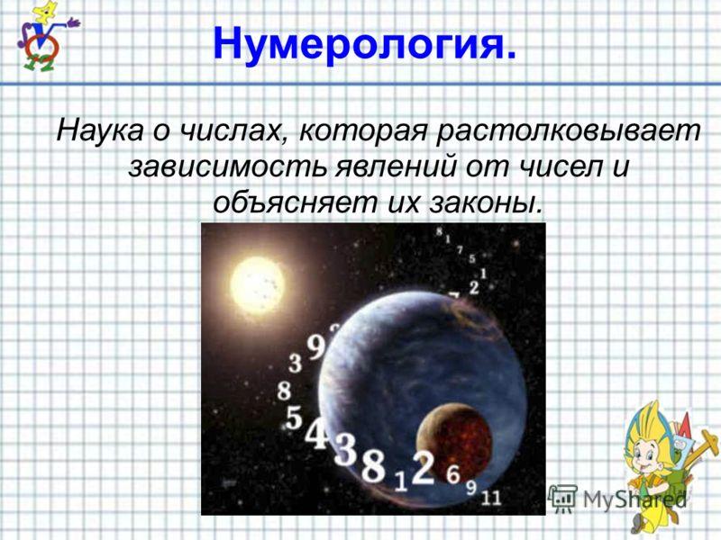 Нумерология. Наука о числах, которая растолковывает зависимость явлений от чисел и объясняет их законы.