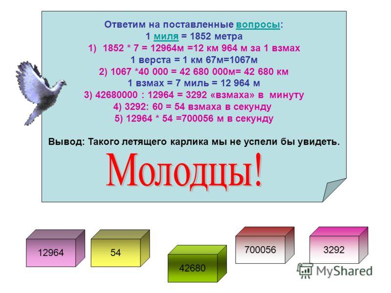При Петре I русские меры были приведены в определенную систему: 1 верста = 1 км 67 мверста 1 миля = 1852 м 1 дюйм = 25ммдюйм