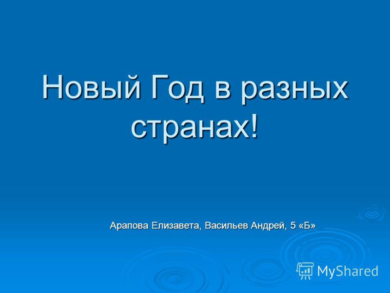 Новый Год в разных странах! Арапова Елизавета, Васильев Андрей, 5 «Б»