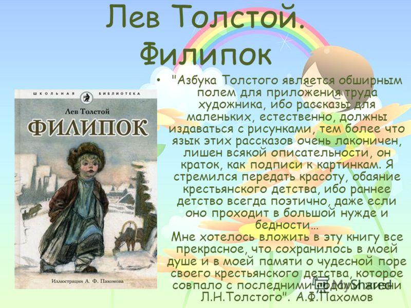 Лев Толстой. Филипок