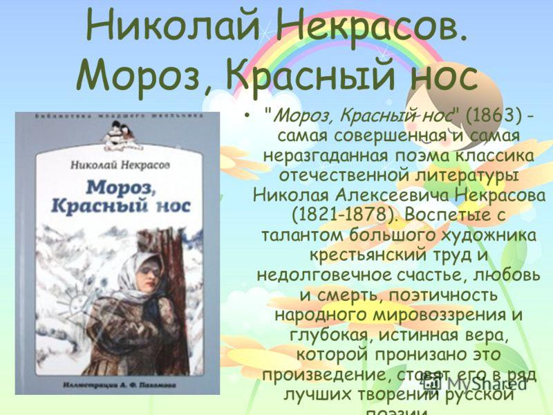 Николай Некрасов. Мороз, Красный нос