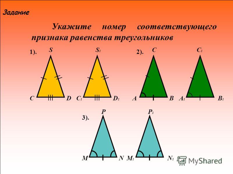 Если две стороны и угол между ними одного треугольника соответственно равны двум сторонам и углу между ними другого треугольника, то такие треугольники равны. Признаки равенства Если сторона и два прилежащих к ней угла одного треугольника соответстве