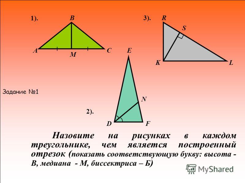 Равные треугольники A A1A1 B B1B1 C C1C1 = AB=A 1 B 1 BC=B 1 C 1 AC=A 1 C 1