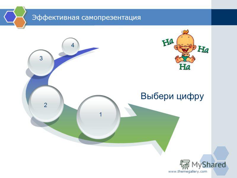 www.themegallery.com Эффективная самопрезентация Выбери цифру 1 2 3 4
