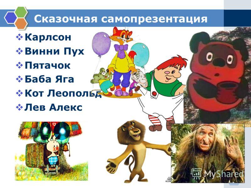 www.themegallery.com Сказочная самопрезентация Карлсон Винни Пух Пятачок Баба Яга Кот Леопольд Лев Алекс