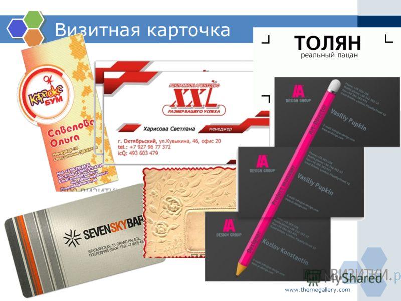 www.themegallery.com Визитная карточка