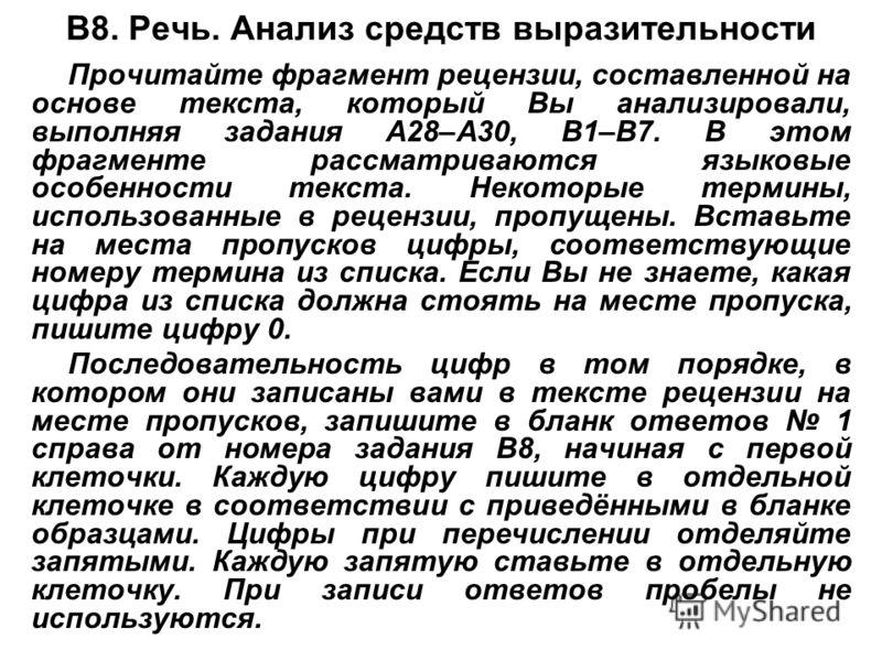 В8. Речь. Анализ средств выразительности Прочитайте фрагмент рецензии, составленной на основе текста, который Вы анализировали, выполняя задания А28–А30, В1–В7. В этом фрагменте рассматриваются языковые особенности текста. Некоторые термины, использо