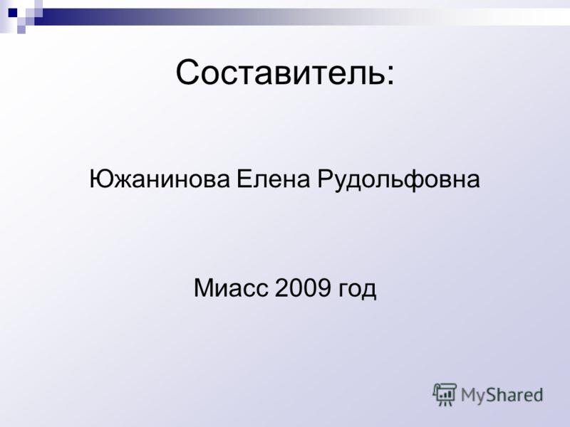 Составитель: Южанинова Елена Рудольфовна Миасс 2009 год