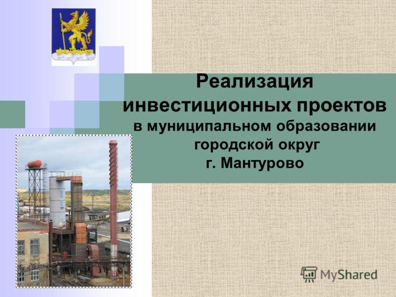 Реализация инвестиционных проектов в муниципальном образовании городской округ г. Мантурово