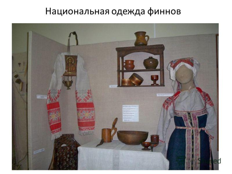 Национальная одежда финнов