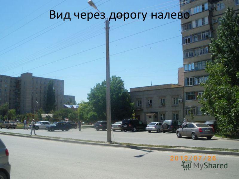 Вид через дорогу налево