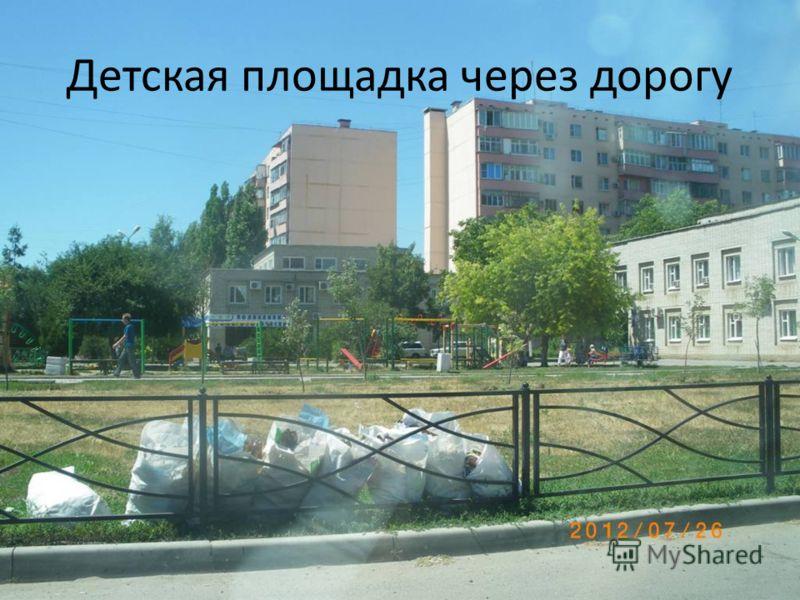 Детская площадка через дорогу