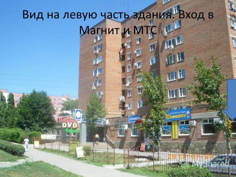 Вид на левую часть здания. Вход в Магнит и МТС