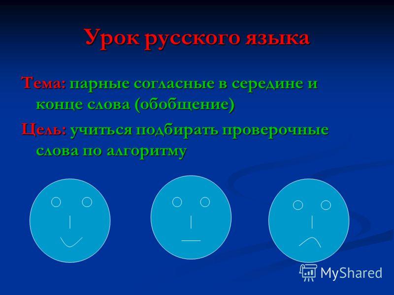 Урок русского языка Тема: парные согласные в середине и конце слова (обобщение) Цель: учиться подбирать проверочные слова по алгоритму