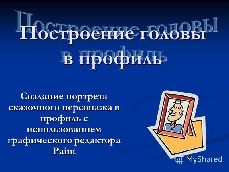 Построение головы в профиль Создание портрета сказочного персонажа в профиль с использованием графического редактора Paint