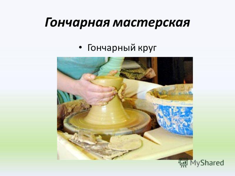 Гончарная мастерская Гончарный круг