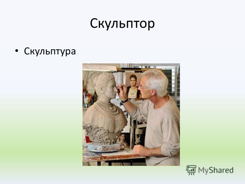 Скульптор Скульптура