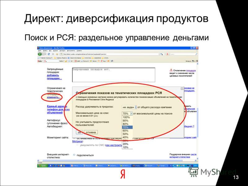Директ: диверсификация продуктов 13 Поиск и РСЯ: раздельное управление деньгами