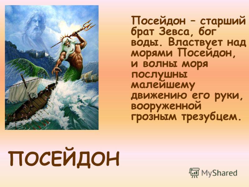 Бог неба, грома и молний, ведающий всем миром. Распределяет добро и зло. Он подарил людям законы, установил власть царей, также охраняет семью и дом, следит за соблюдением традиций и обычаев. ЗЕВС