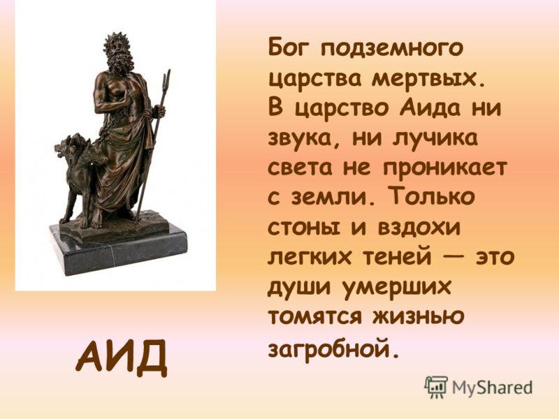 ПОСЕЙДОН Посейдон – старший брат Зевса, бог воды. Властвует над морями Посейдон, и волны моря послушны малейшему движению его руки, вооруженной грозным трезубцем.
