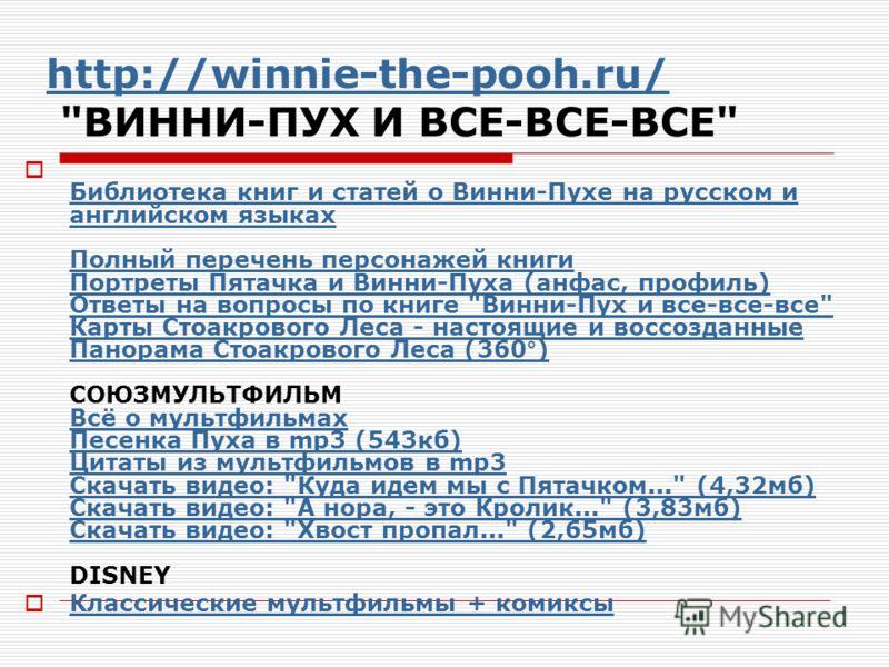 http://winnie-the-pooh.ru/ http://winnie-the-pooh.ru/