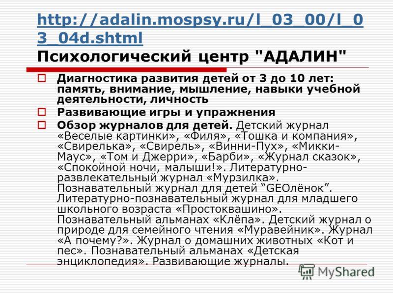http://adalin.mospsy.ru/l_03_00/l_0 3_04d.shtml http://adalin.mospsy.ru/l_03_00/l_0 3_04d.shtml Психологический центр
