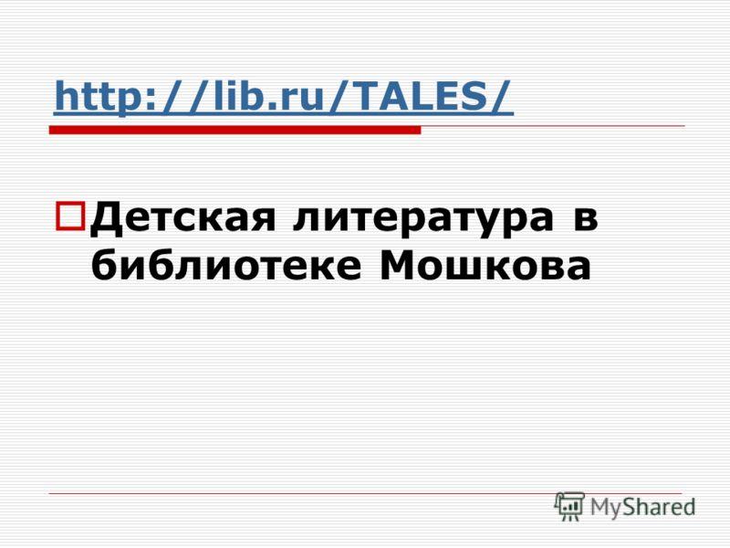 http://lib.ru/TALES/ Детская литература в библиотеке Мошкова