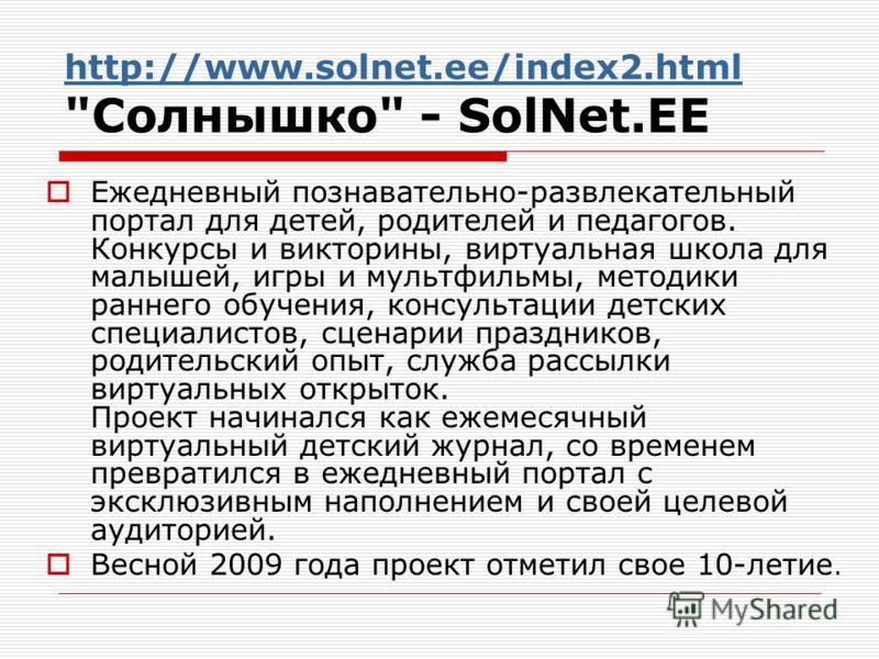 http://www.solnet.ee/index2.html http://www.solnet.ee/index2.html