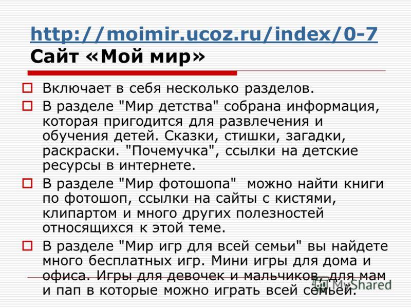 http://moimir.ucoz.ru/index/0-7 http://moimir.ucoz.ru/index/0-7 Сайт «Мой мир» Включает в себя несколько разделов. В разделе