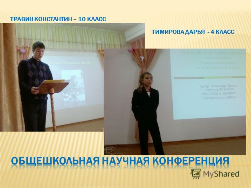 ТРАВИН КОНСТАНТИН – 10 КЛАСС ТИМИРОВА ДАРЬЯ - 4 КЛАСС