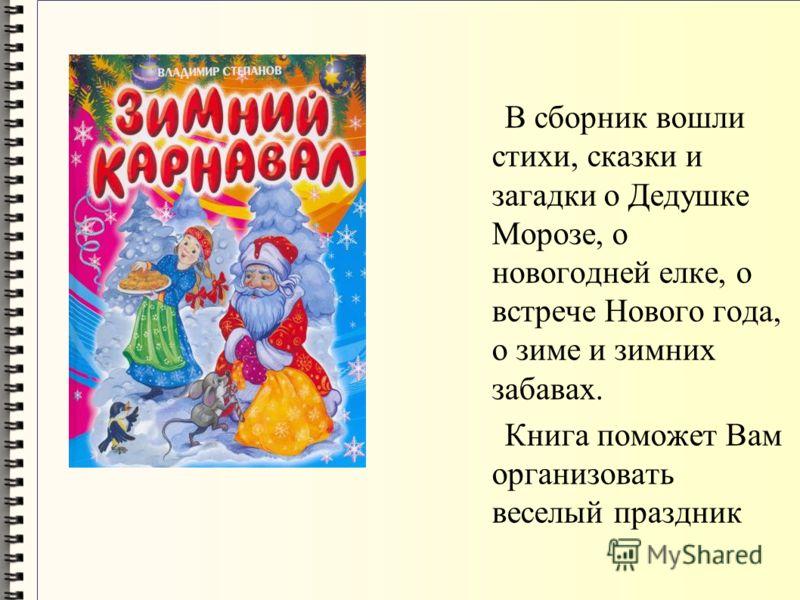 В сборник вошли стихи, сказки и загадки о Дедушке Морозе, о новогодней елке, о встрече Нового года, о зиме и зимних забавах. Книга поможет Вам организовать веселый праздник