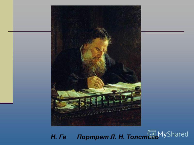 Н. Ге Портрет Л. Н. Толстого