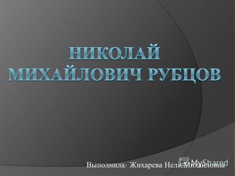 Выполнила : Жихарева Неля Михайловна