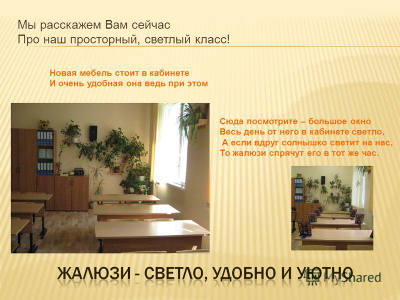 Презентация Рабочее Место Школьника