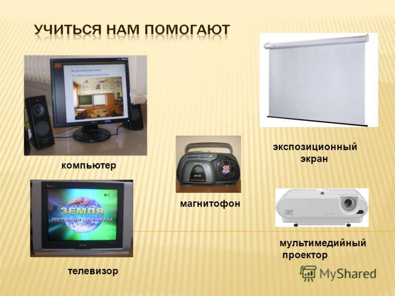 компьютер телевизор экспозиционный экран мультимедийный проектор магнитофон
