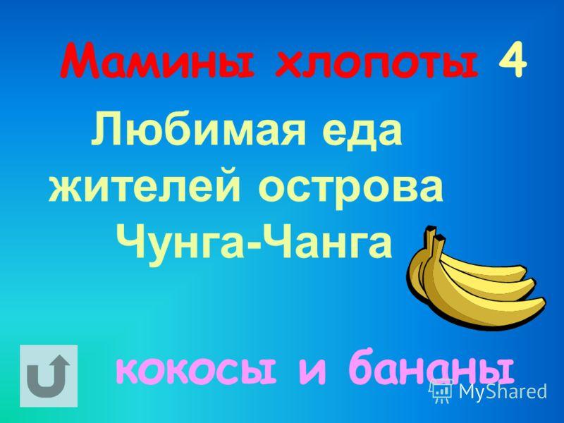 Мамины хлопоты 4 Любимая еда жителей острова Чунга-Чанга кокосы и бананы