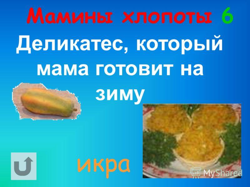 Мамины хлопоты 6 икра Деликатес, который мама готовит на зиму