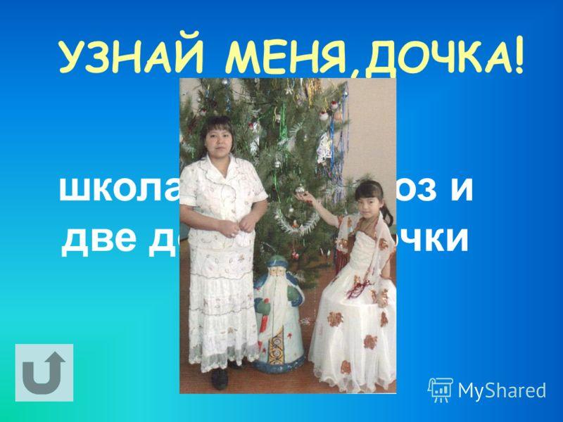 УЗНАЙ МЕНЯ,ДОЧКА ! школа, Дед Мороз и две дочки- лапочки