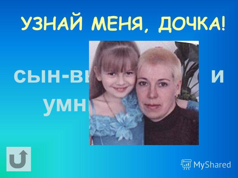 УЗНАЙ МЕНЯ, ДОЧКА! сын-выпускник и умница-дочь