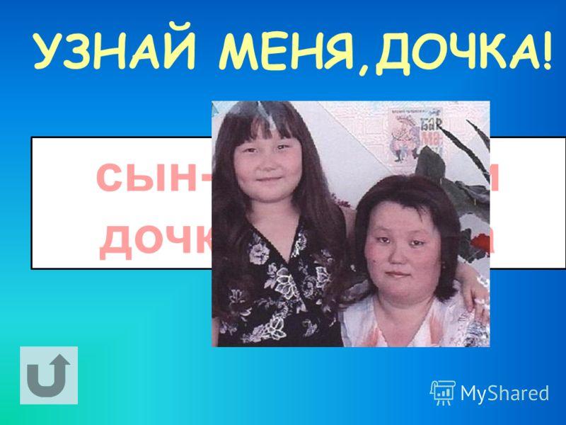 УЗНАЙ МЕНЯ,ДОЧКА! сын-отличник и дочка-пышечка
