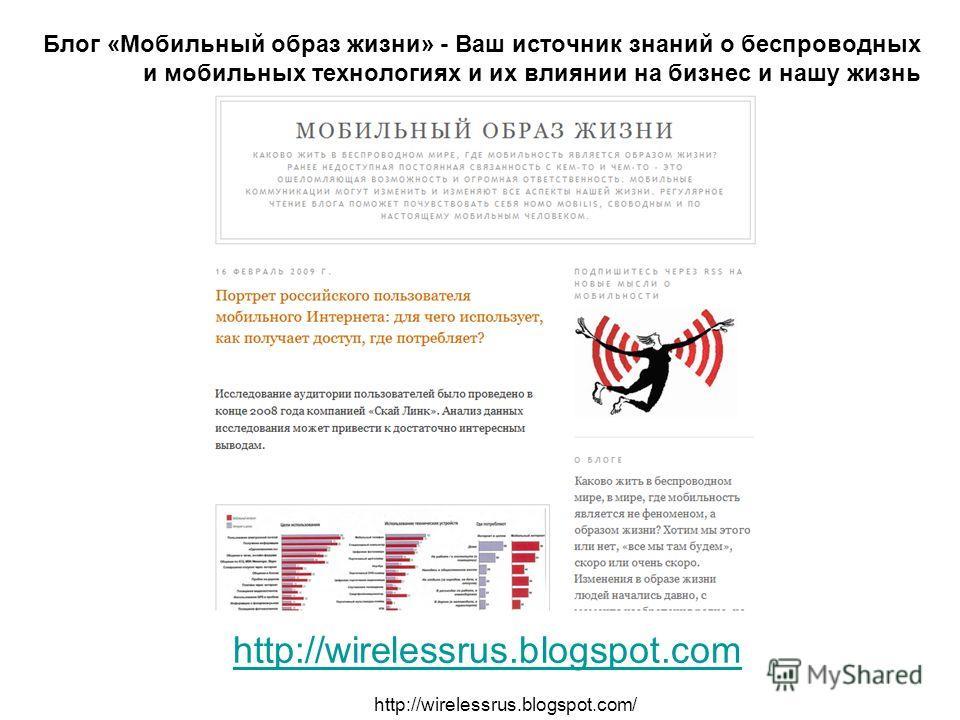 http://wirelessrus.blogspot.com/ Блог «Мобильный образ жизни» - Ваш источник знаний о беспроводных и мобильных технологиях и их влиянии на бизнес и нашу жизнь http://wirelessrus.blogspot.com