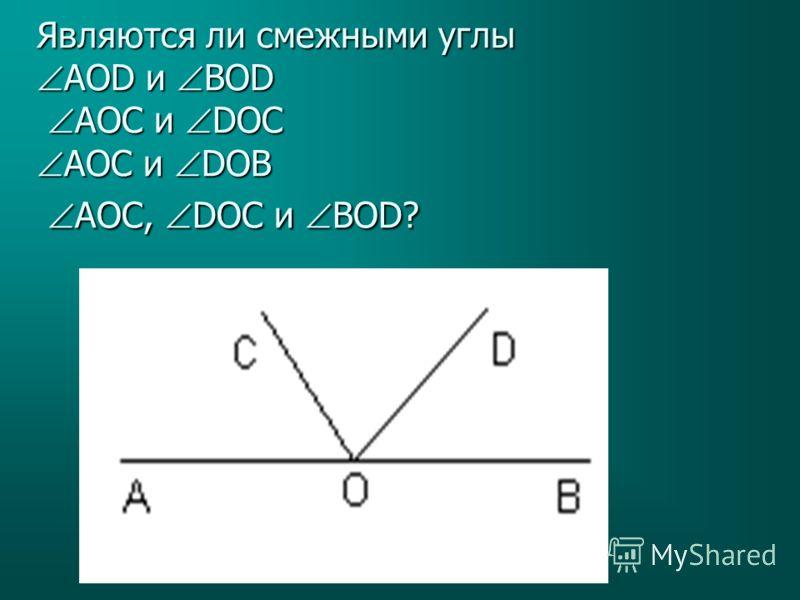 Являются ли смежными углы AOD и BOD AOС и DOС AOС и DOВ AOС, DOС и BOD?