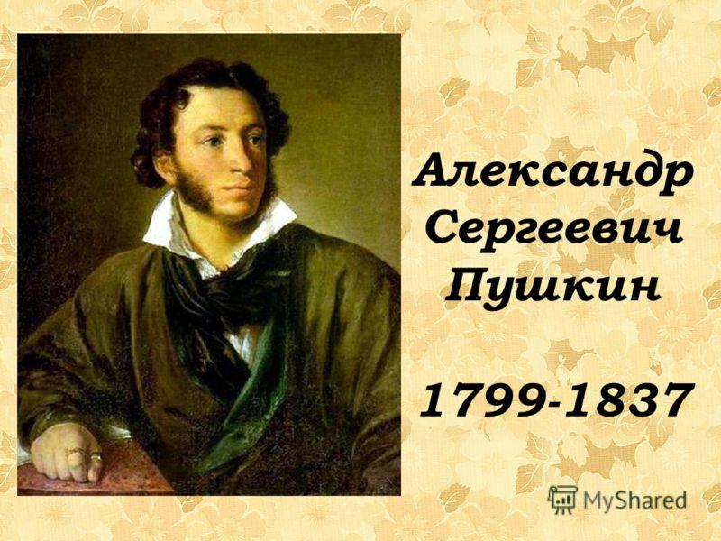 Доклад про творчество пушкина 4014