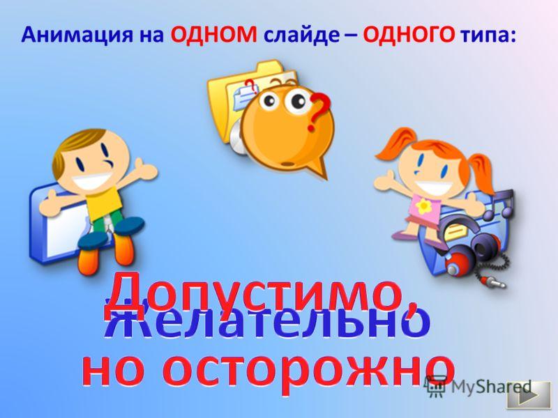 Рисунки на ОДНОМ слайде – ОДНОГО типа: