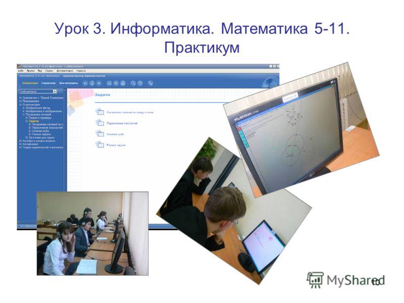 10 Урок 3. Информатика. Математика 5-11. Практикум