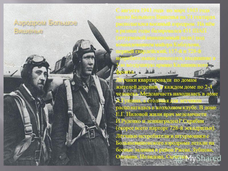 Аэродром Большое Вишенье С августа 1941 года по март 1943 года около Большого Вишенья на 74 гектарах располагался военный аэродром. На нём в разные годы базировался 451 ШАП ( штурмовой авиационный полк ) под командованием майора Каблукова, первый гва