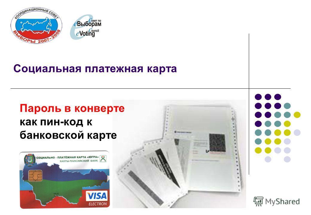 Социальная платежная карта Пароль в конверте как пин-код к банковской карте