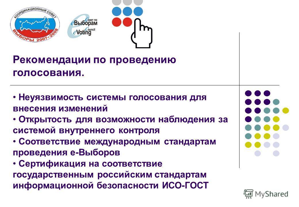 Неуязвимость системы голосования для внесения изменений Открытость для возможности наблюдения за системой внутреннего контроля Соответствие международным стандартам проведения е-Выборов Сертификация на соответствие государственным российским стандарт
