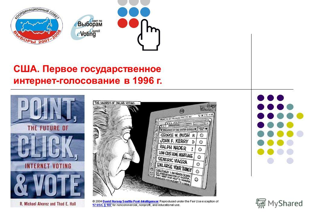США. Первое государственное интернет-голосование в 1996 г.